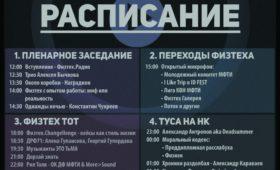 Расписание «Эфира Века» от Физтех.Радио 25 ноября