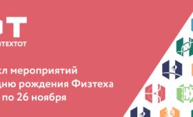 Расписание мероприятий ДРФ 2017