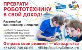 Вакансия преподавателя в Лиге Роботов
