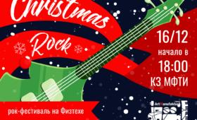 Рождественский Рок-фестиваль 16 декабря