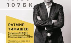 Лекция Ратмира Тимашева на Физтехе