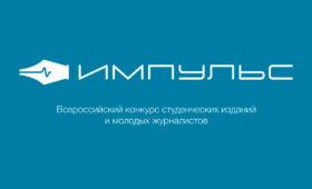В МФТИ пройдёт финал первого Всероссийского конкурса студенческих изданий и молодых журналистов «Импульс»