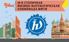 Организация 19-ой Столичной физико-математической олимпиады МФТИ