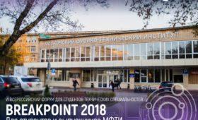 Форум для студентов технических специальностей «Breakpoint 2018»