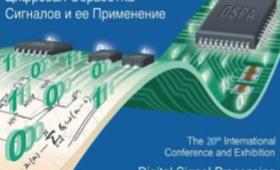 Прием докладов на конференцию «DSPA 2018»
