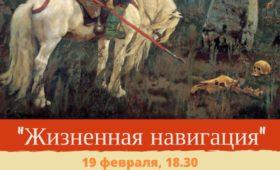 Первое занятие курса «Жизненная навигация» пройдет 19 февраля