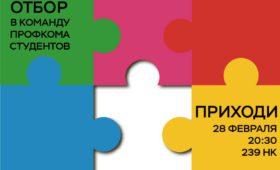 Отбор в команду Профкома студентов 28 февраля