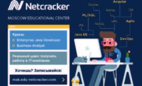 Набор студентов в учебный центр Netcracker
