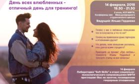 Тренинг «Про любовь» от ОСПС МФТИ 14 февраля