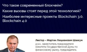Научно-популярная лекция М. Л. Шаккума о Blockchain 14 февраля