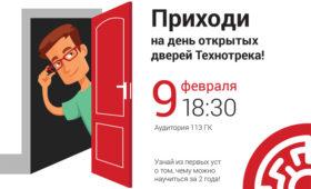 День открытых дверей Технотрека 9 февраля
