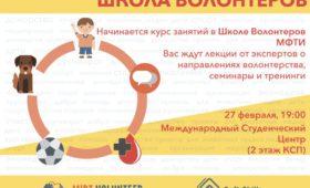 Первое собрание «Школы Волонтеров» 27 февраля