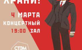 "Спектакль СТЭМ ФОПФ ""Боже, царя храни!"" 4 марта в КЗ МФТИ"