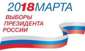Как проголосовать на выборах 18 марта