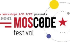 Отборочный тур на MosCode Festival
