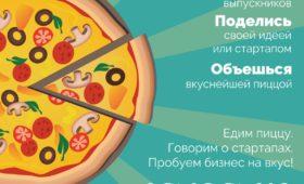 29 марта в рамках форума Studstock пройдет стартап-встреча «Тилтех-пицца»