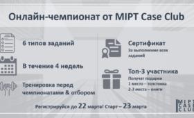 Онлайн-чемпионат от Кейс-клуба МФТИ