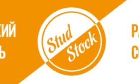 Открытые лекции в рамках форума «Студсток» с 20 по 24 апреля