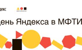 Набор в ШАД и День Яндекса в МФТИ 2 апреля