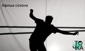 Афиша сезона СТ «Точка»