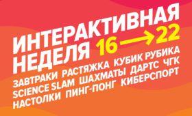 Интерактивная неделя от Студсовета ФУПМ с 16 по 22 апреля