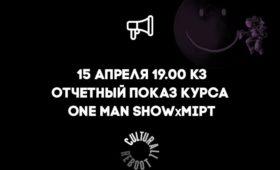 Отчетныйпоказ кружка «ONE MAN SHOWxMIPT»