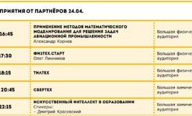 Подборка образовательных и учебных мероприятий от 23 апреля