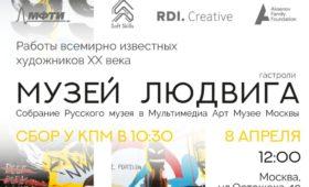 Лекция от RDI Creative и экскурсия в МАММ