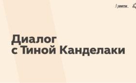 Тина Канделаки встретится со студентами МФТИ
