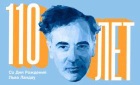 110 лет со Дня Рождения Льва Ландау
