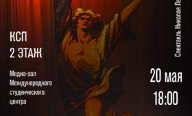 Спектакль СТЭМ ФОПФ «Миф о вечном невозвращении» 20 мая в МСЦ