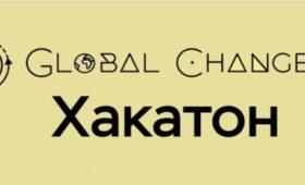 Хакатон от Global Changers 5-6 мая