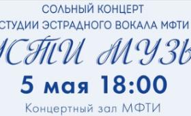 Концерт «Впусти музыку» 5 мая в Концертном зале МФТИ