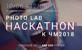 Хакатон Photo Lab к чемпионату мира-2018