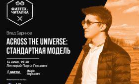 Физтех.Читалка 14 июня в Парке Горького: «Across the universe — Стандартная модель»