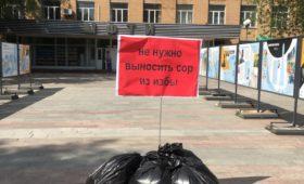 «Пакеты вместо пикетов». Акция «Физкека» на площади перед НК