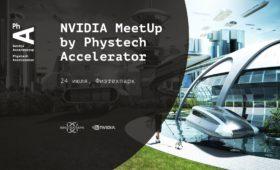 NVIDIA AI Meetup 24 июля в Физтехпарке