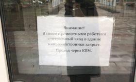 Вход в НК закрылся из-за ремонта
