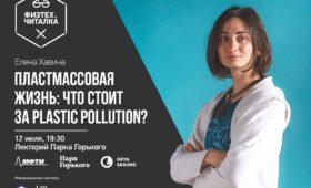 «Пластмассовая жизнь: что стоит за plastic pollution?» — Физтех.Читалка