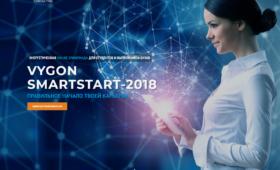 Регистрация на энергетическую олимпиаду VYGON SmartStart-2018 закончится 17 августа