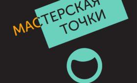 Первое занятие Мастерской Точки пройдет 20 сентября