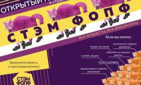 Открыт набор участников в студенческий театр «СТЭМ ФОПФ»