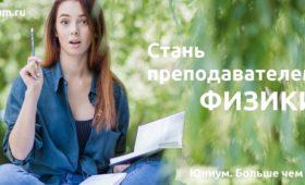 Юниум ищет преподавателей по физике и математике