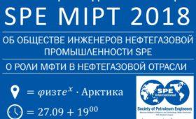 Презентация студенческой секции SPE на Физтехе 27 сентября