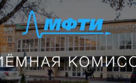 Изменения в приеме в магистратуру МФТИ 2019
