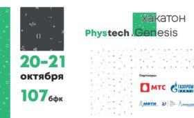 Хакатон Phystech Genesis пройдет 20-21 октября