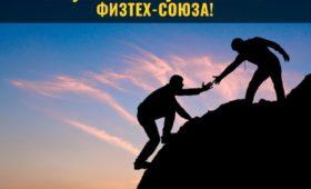 Набор заявок на менторскую программу от Физтех-Союза