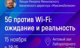 Лекция Михаила Миньковского «5G против Wi-Fi: ожидание и реальность» 15 ноября