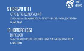 Очные мероприятия от «Международных стажировок» 9 и 10 ноября