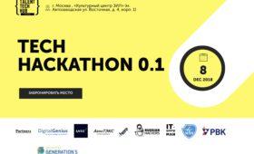 8 декабря в Культурном центре ЗИЛ пройдет TechHackaton 0.1